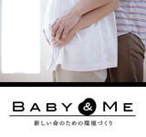 baby&me ベイビー&ミー